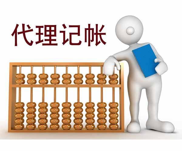 广州代理记账