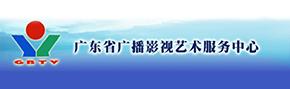广东省广播影视艺术服务中心logo