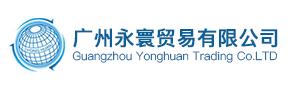 广东省永寰贸易有限公司logo
