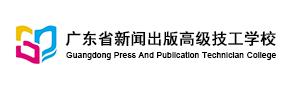 广东省新闻出版高级技工学校logo