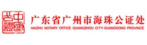 广东省广州市海珠公证处logo